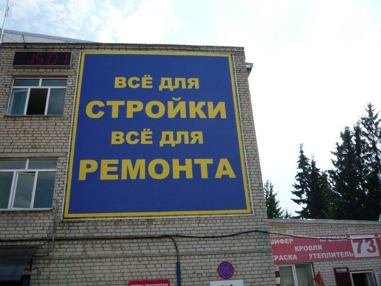 фасадная реклама