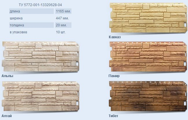Фасадный сайдинг Альта-профиль
