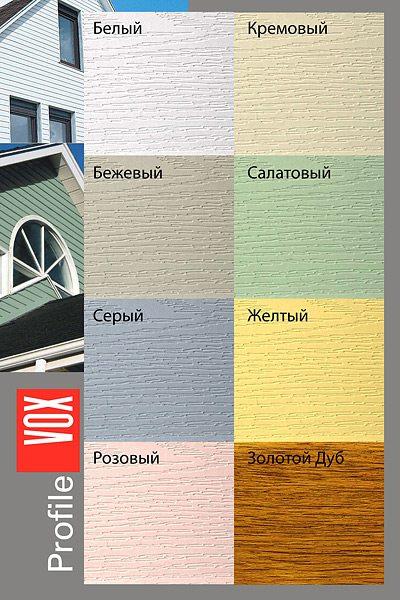 Польский сайдинг VOX представляет собой идеальный облицовочный материал как по прочности, так и по расцветке