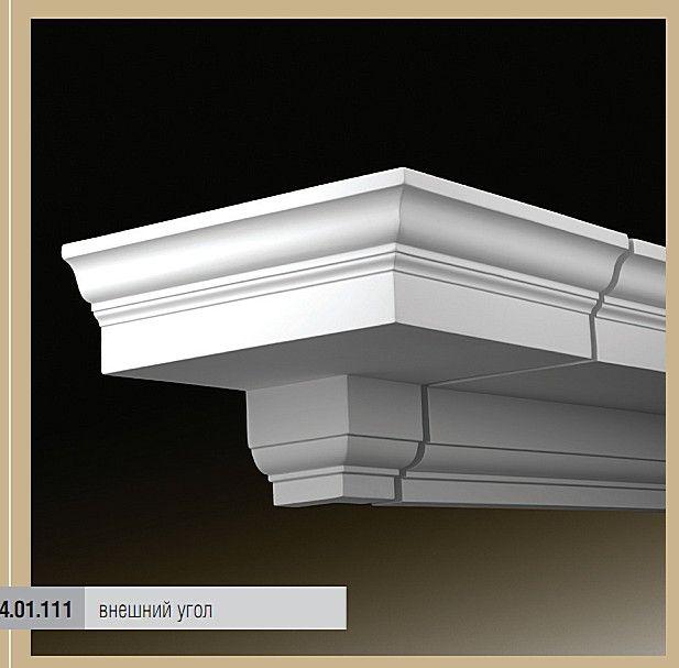 Горизонтальные выступы на стене - карнизы фасадные из полиуретана - защитят всю стену от стекающей по ней воды