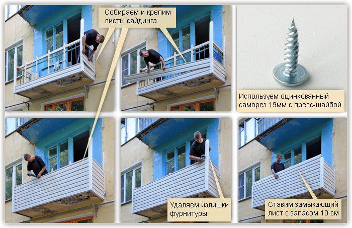 Последовательность обшивки балкона сайдингом: подробнее о ее выполнении можно узнать, просмотрев соответствующее тематическое видео