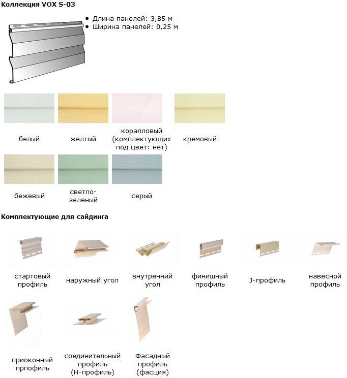 Панели Вокс отличаются высоким качеством, долговечностью, красотой, нетоксичностью и подходящими размерами.