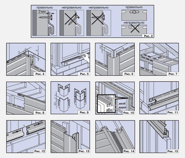 схема крепления различных доборных элементов и панелей винилового сайдинга