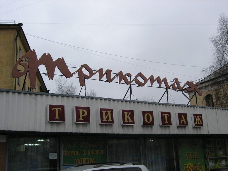 Объемная вывеска промтоварного магазина