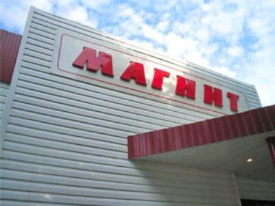 Фасад отделан сайдингом красного и белого цветов – фирменных цветов сети «Магнит»