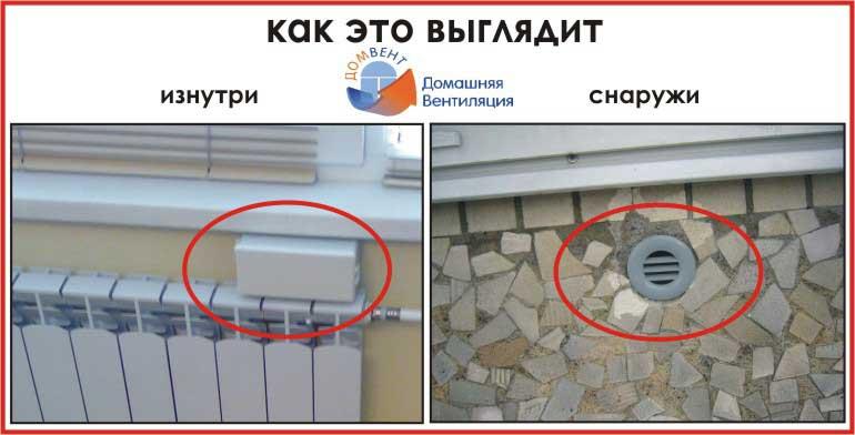 Внешний вид вентиляции снаружи и изнутри помещения