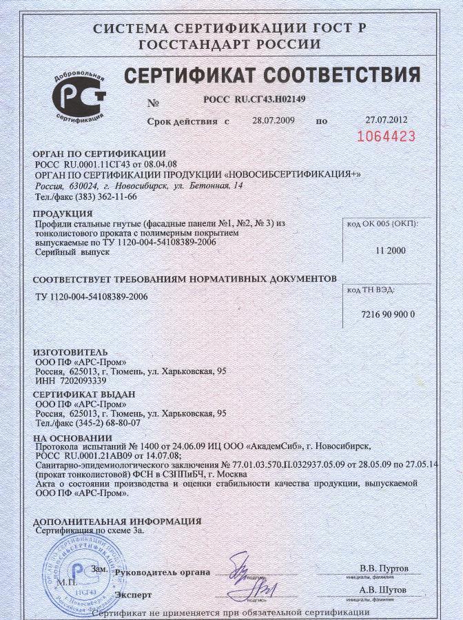 Чтобы убедиться в качестве материала и соответствии его изготовления нормативам Гост, требуйте у продавца предъявить сертификат на металлосайдинг