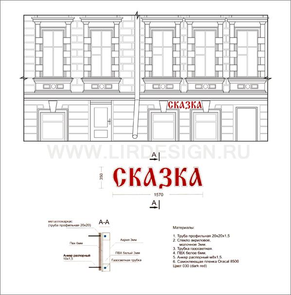проект размещения вывесок на фасаде здания образец - фото 3